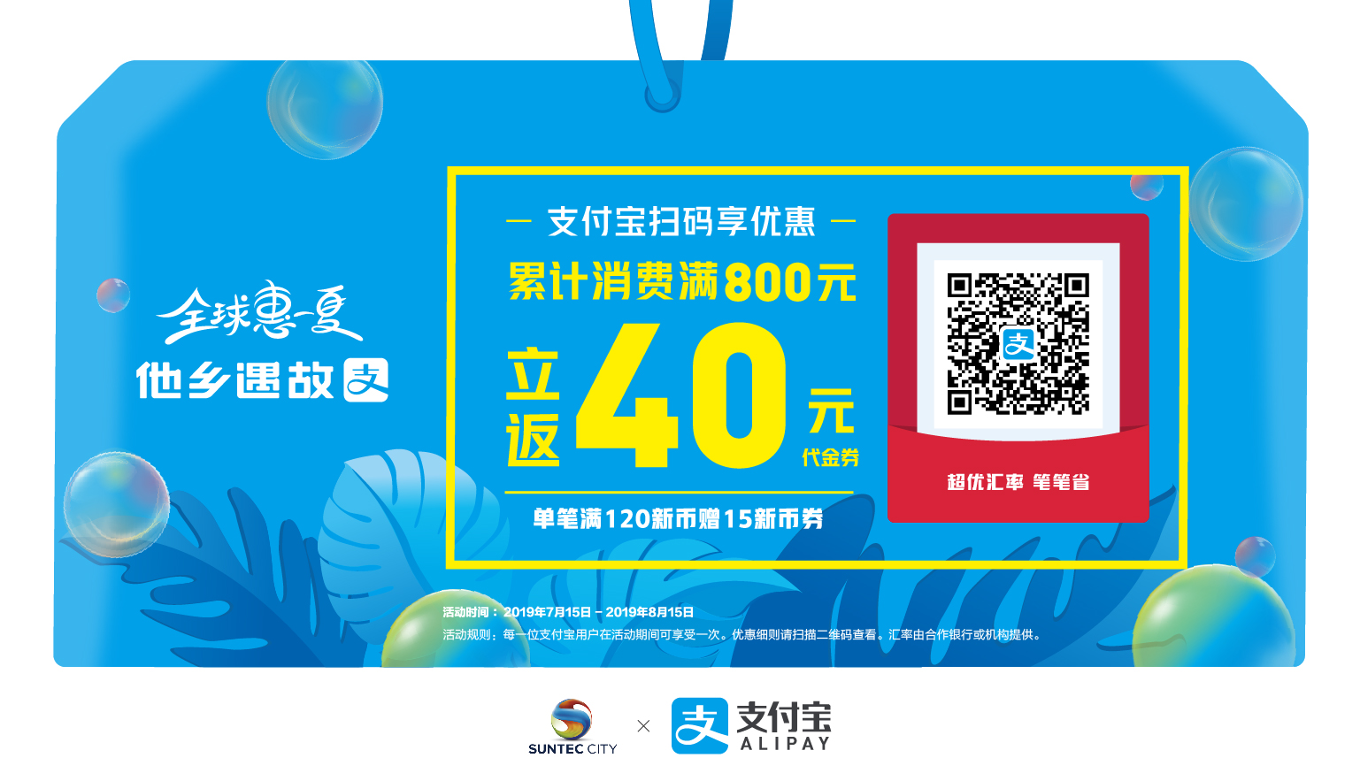 89d237e9c Enjoy great perks when you shop and make payment via Alipay app! With a  minimum spend of $120, stand to redeem $15 Suntec City vou.